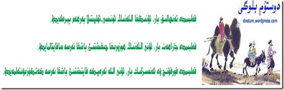 دوستۇم بلوگى Dostum Blog